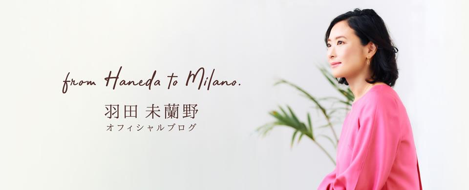 羽田未蘭野オフィシャルブログ from Haneda to Milano