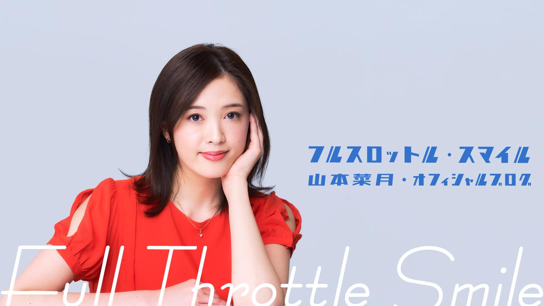 山本菜月オフィシャルブログ