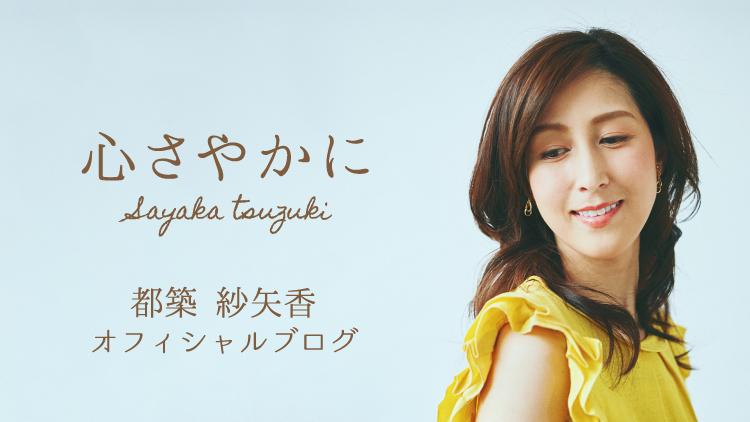 都築 紗矢香オフィシャルブログ 心さやかに