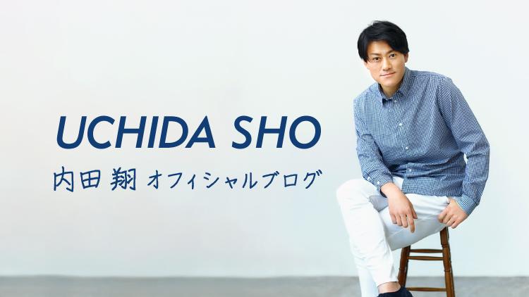 内田翔オフィシャルブログ